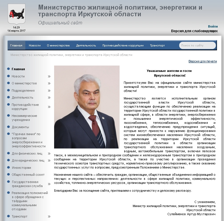 Министерство жилищной политики, энергетики и транспорта Иркутской области